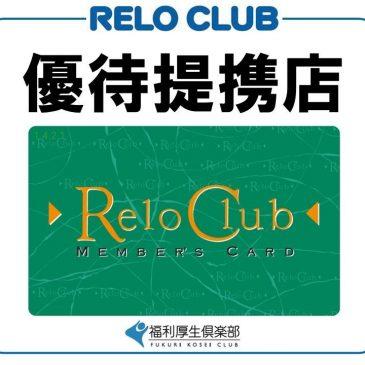 福利厚生クラブ(リロクラブ)提携についてのお知らせ